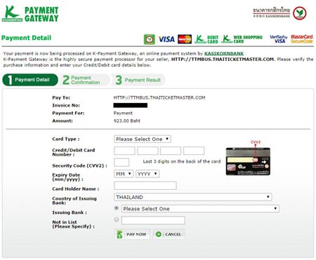 クレジットカード決済画面