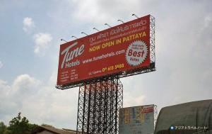 チューンホテル・パタヤの広告