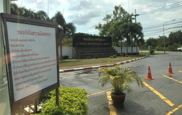 ウタパオ国際空港入口の検問所