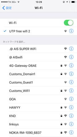 ウタパオ空港のフリーWi-Fi