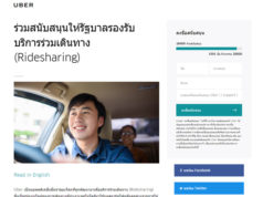 Uber Thailand Sign the petition