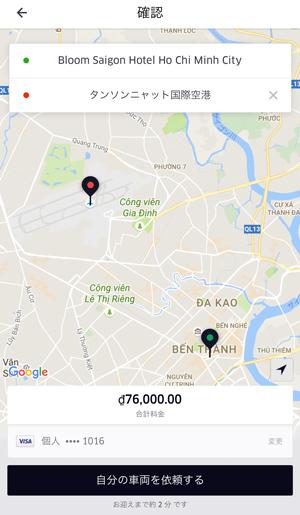 uberXの予約画面