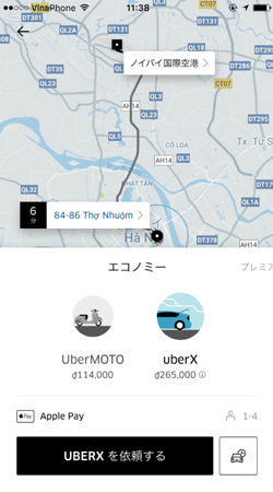 uberの予約画面
