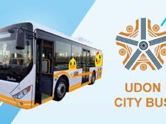 ウドンシティバス(Udon City Bus)