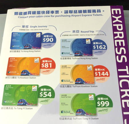エアポートエクスプレス乗車券の割引販売