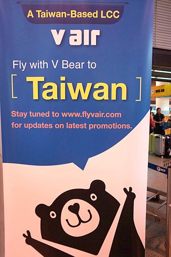 ドンムアン空港内のVエアの広告