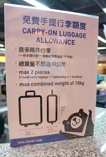 機内持ち込み手荷物は10kgまで