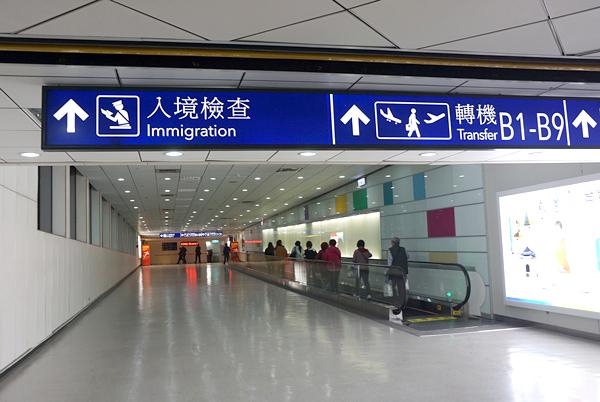 台北桃園国際空港ターミナル1