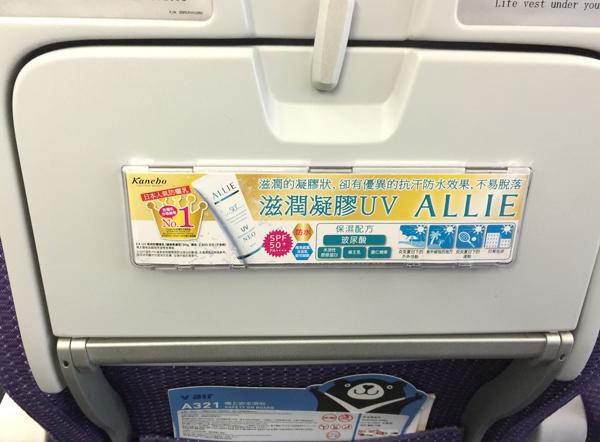 シート背側にも広告が