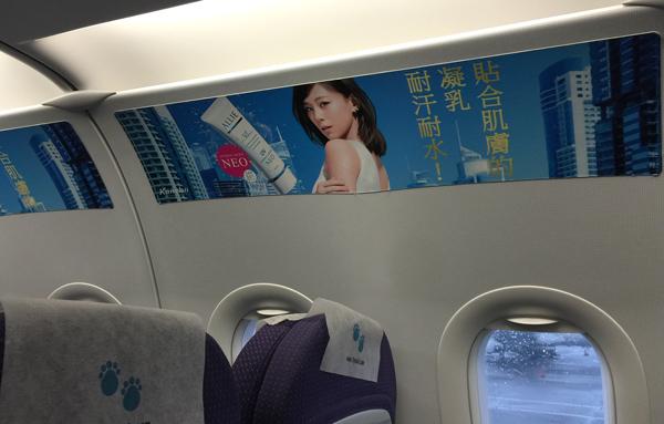 機内の広告