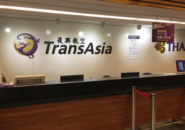 トランスアジア航空のサービスカウンター