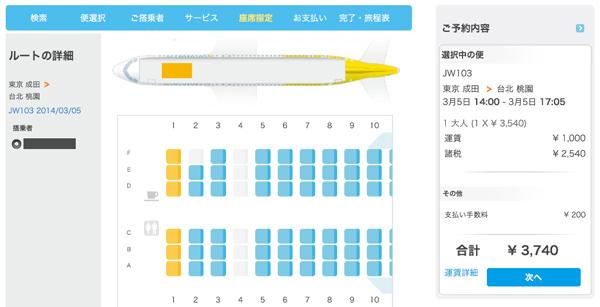 バニラエア 座席指定画面