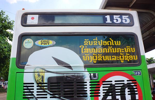 ビエンチャンのバス