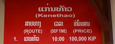 ケンタオ行きの時刻表