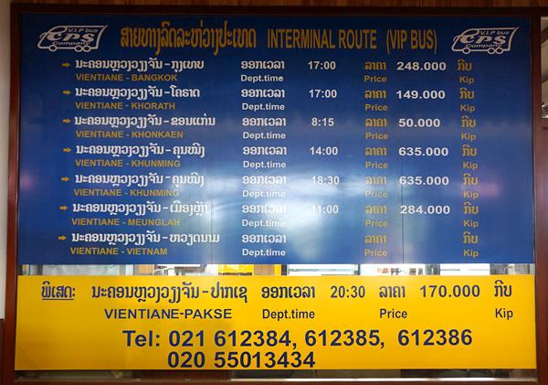 国際バスの時刻表