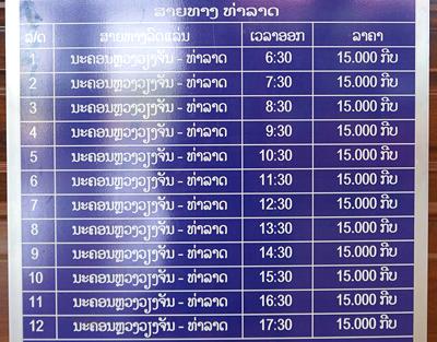 タラート行きの時刻表