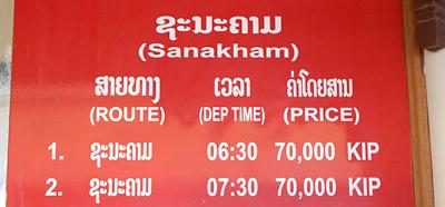 サナカーム行きの時刻表