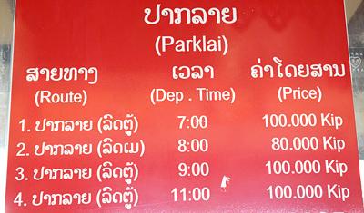パークライ行きの時刻表