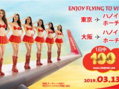 ベトジェットエア、成田~ホーチミン線就航記念100円セール