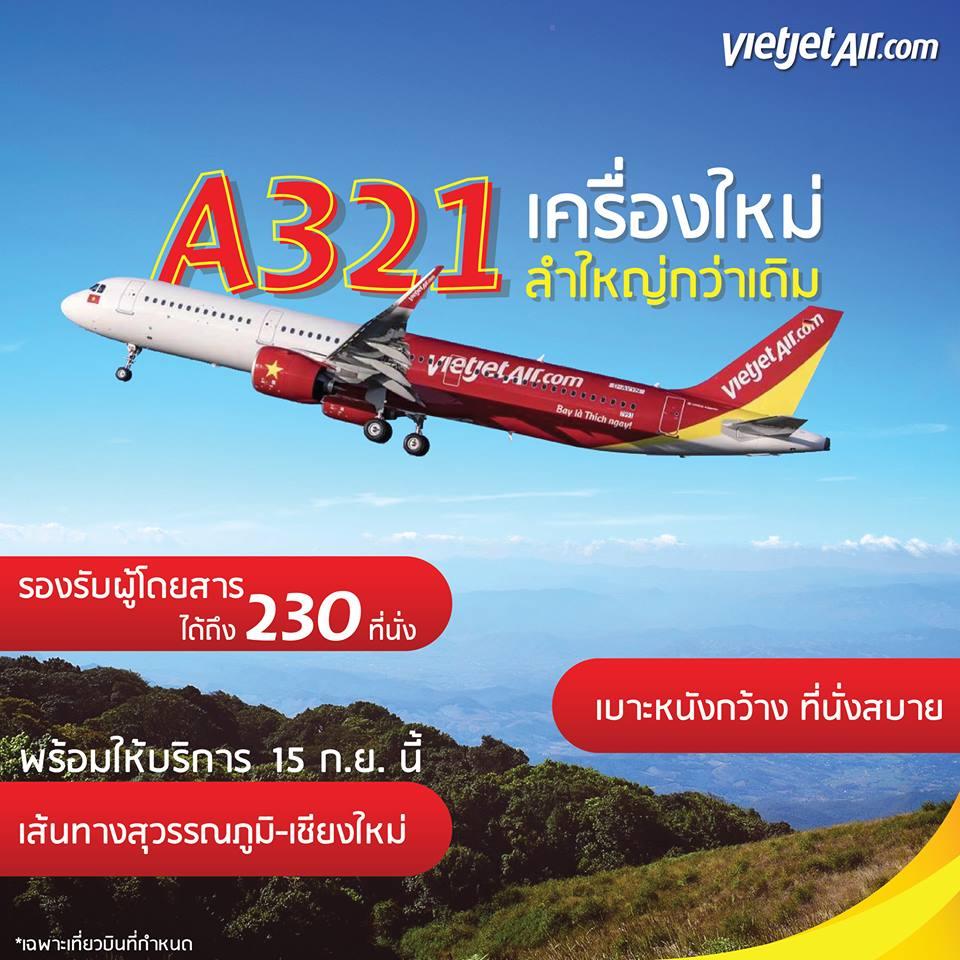 タイ・ベトジェットエアがエアバスA321型機を導入