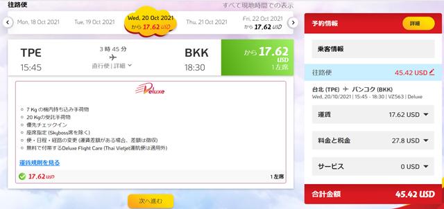 台北発バンコク行き料金検索画面