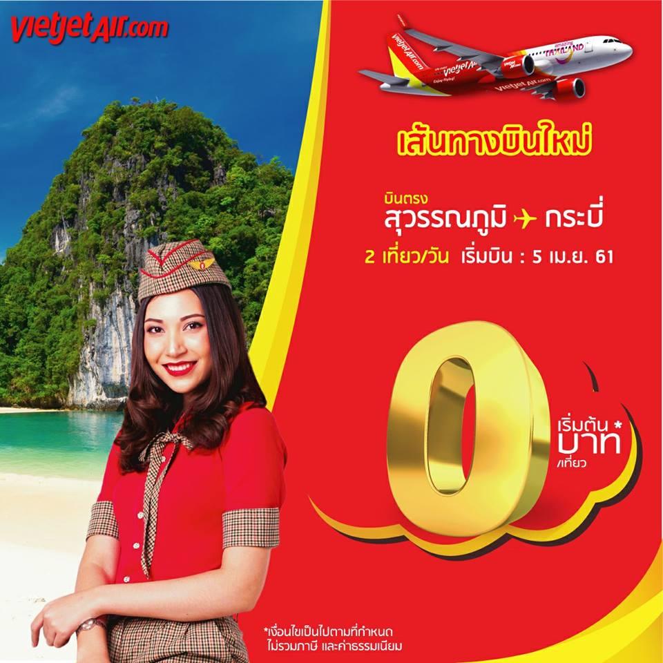 タイ・ベトジェットエア バンコク~クラビー線