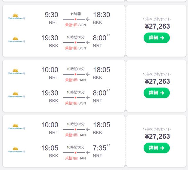 成田発バンコク行き往復が約2万8千円