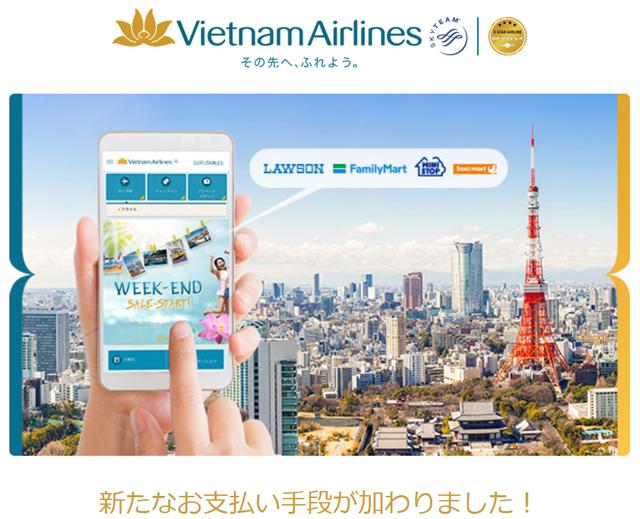 ベトナム航空、コンビニ決済に対応