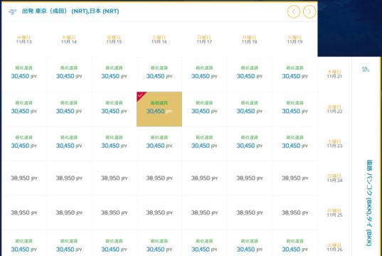 成田~バンコク行きは最安値30,900円