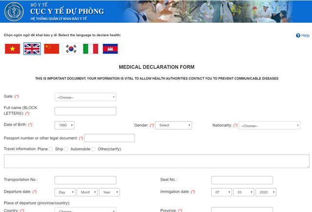オンライン医療申告フォーム