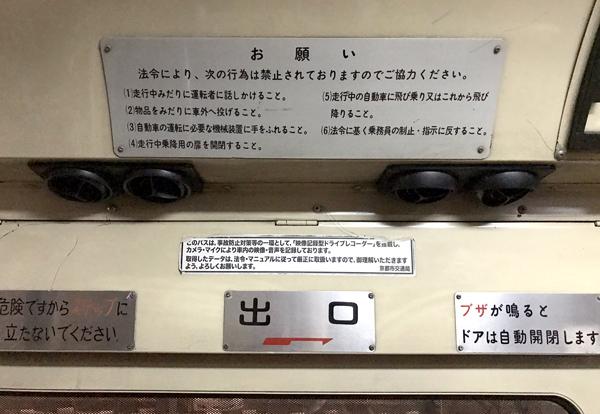 車内に残る日本語表示