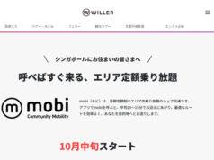 mobi公式サイトより