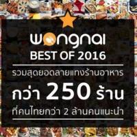 Wongnai BEST OF 2016
