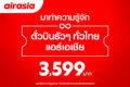 タイ・エアアジア、国内線乗り放題パスを再発売 対象搭乗期間は4月~12月