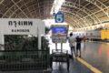 タイ国鉄、3月1日よりナムトック行きやアランヤプラテート行きなど14本の列車の運行再開