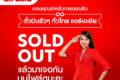 タイ・エアアジアの国内線乗り放題パスは3日で完売 10億円以上の売り上げに
