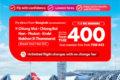 タイ・エアアジア、11月1日よりスワンナプーム空港発着の国内線を再開 バンコク便はドンムアン空港との2空港体制に