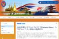 タイ、11月10日までに入国する場合は現行の入国許可証(COE)を申請