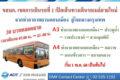 ドンムアン空港からバンコク市内へA3バスとA4バスが運行開始