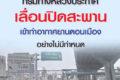 タイ空港公社、ドンムアン空港の連絡路工事の延期を発表