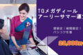 タイ国際航空のスペシャル運賃、バンコク往復23,000円(諸費用別)