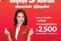 タイ・エアアジアX、バンコク発中部行きで特別セール 諸費用込みで約9,000円
