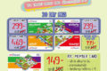チェンマイのバスで使えるラビットカードが半額で購入可能 7月末までの期間限定