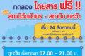 バンコクMRTブルーライン、8月24日にさらに延伸 新駅2駅が開業