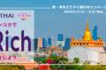 タイ国政府観光庁、バンコク往復航空券や5つ星ホテル宿泊券が当たるキャンペーンを実施中