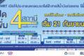 バンコクのMRTブルーライン、9月21日に4駅が開業 延伸区間は9月29日より有料に