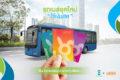 バンコクの路線バスの一部でラビットカードが使えるように