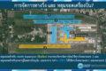 スワンナプーム空港、既存ターミナル北側に第2ターミナルを建設 2022年開業予定