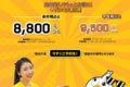 ノックスクート、バンコク行きが諸費用込み8,800円~ スペシャルセール開催中