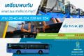 バンコクの路線バス、民間のスマートバス社による運行路線が拡大中